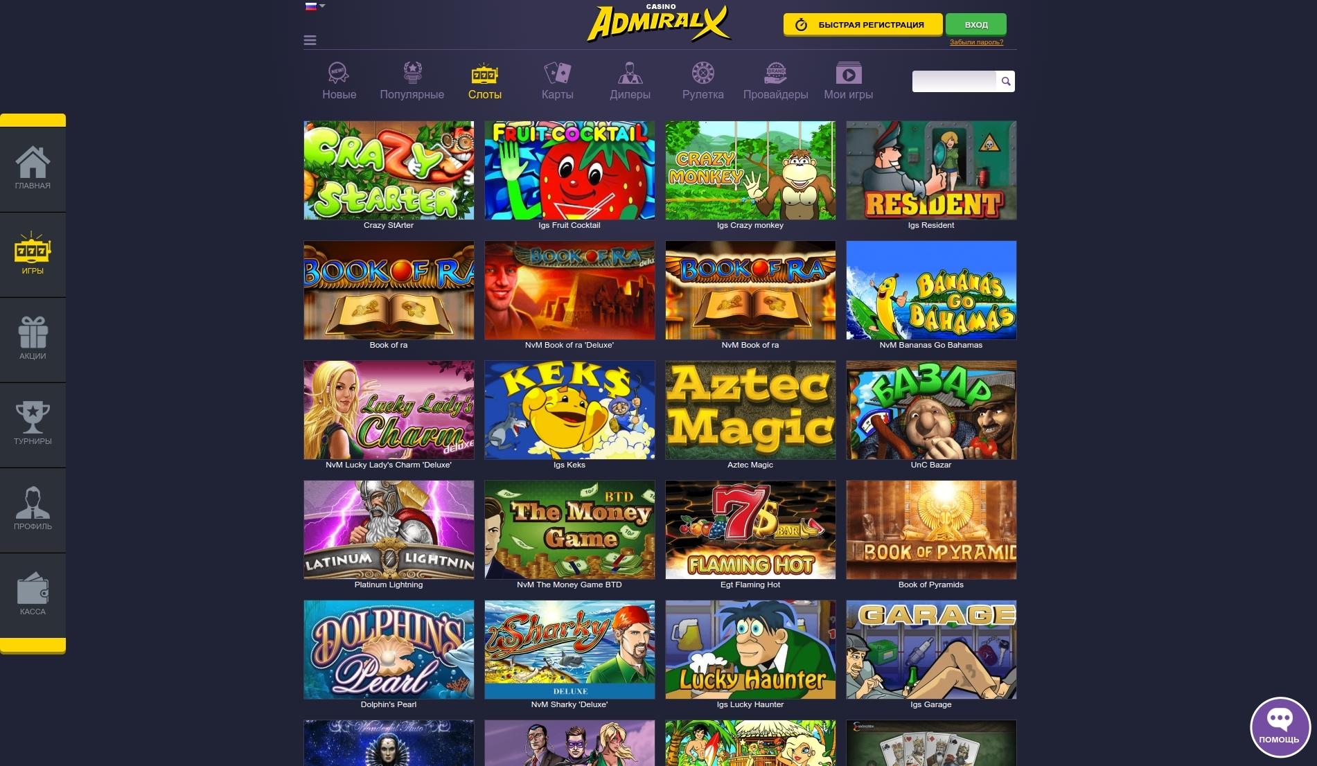 Игровые автоматы 2013 года