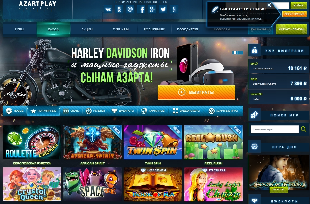 azartplay casino промокод