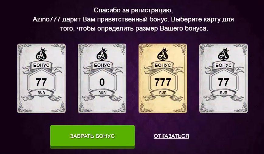 Азино 777 бонус при регистрации 777 рублей бесплатно. Регистрация и ответственность