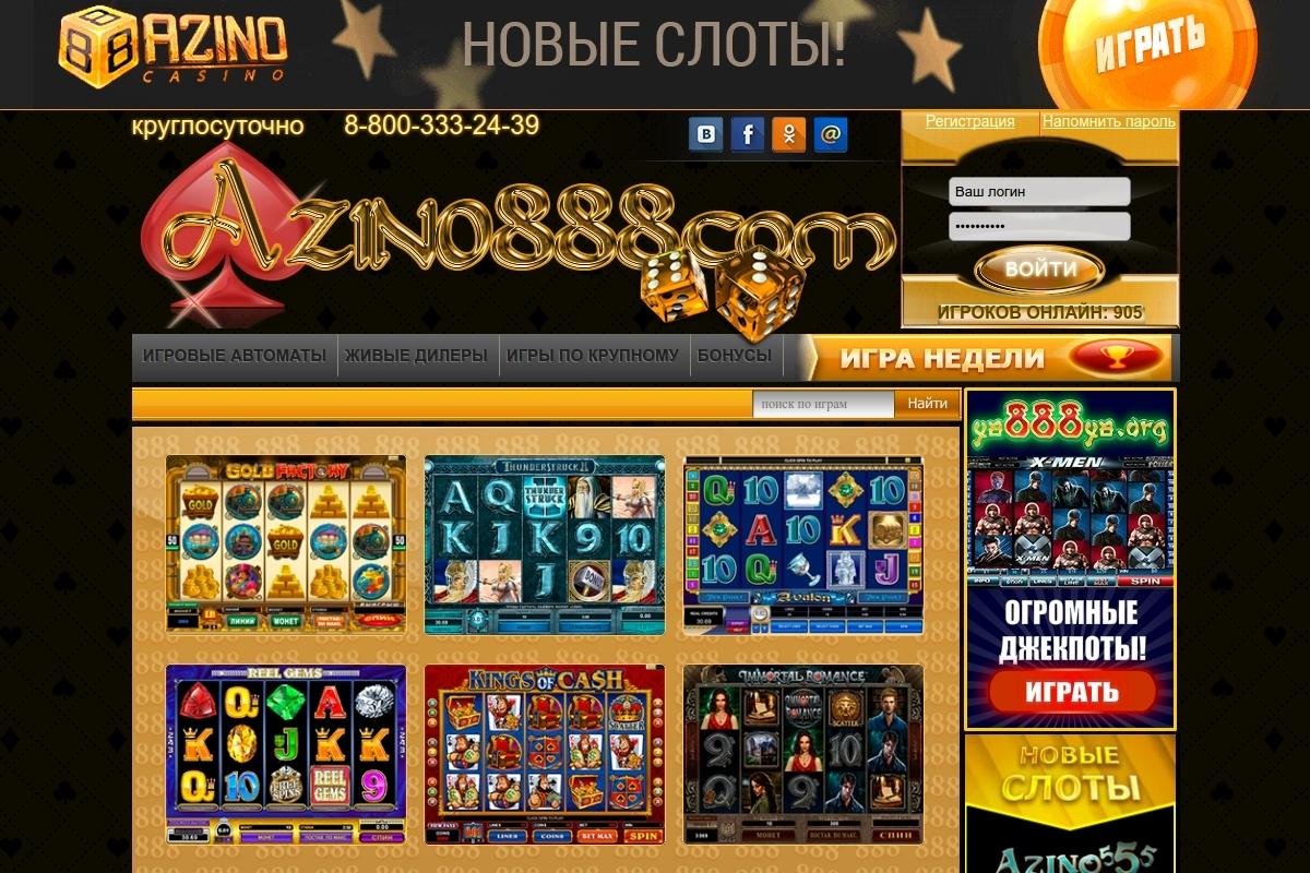 казино азино888 бездепозитный бонус