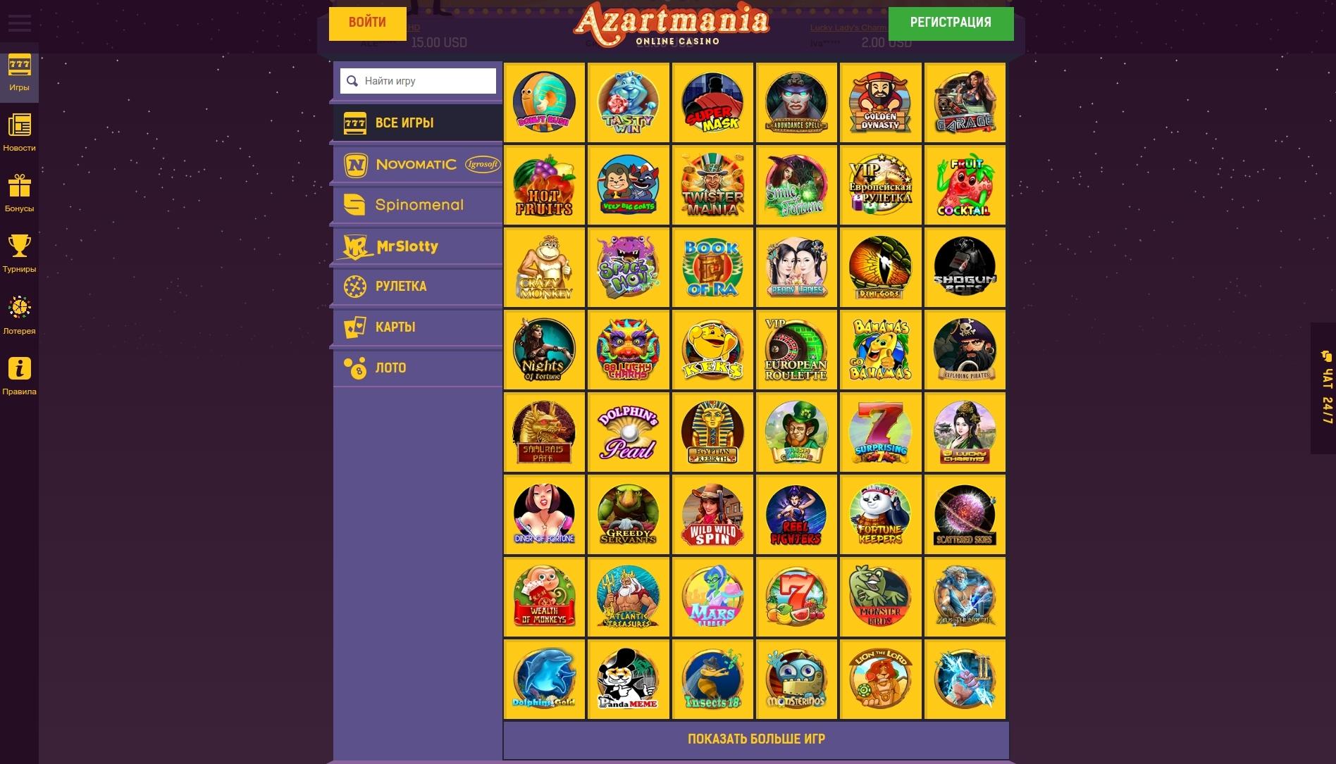 интернет казино azartmania
