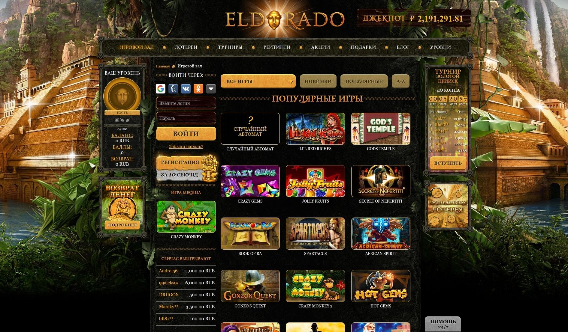Игровые автоматы онлайн бесплатно777