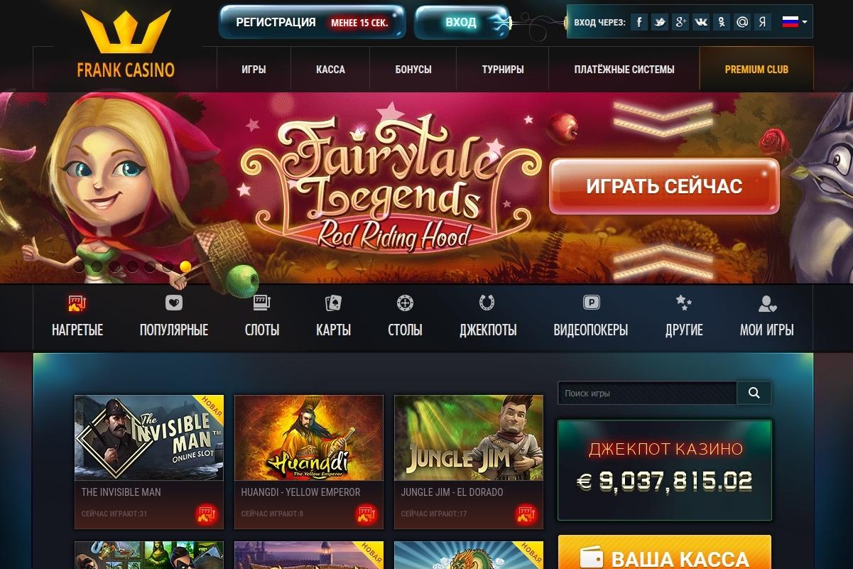 казино франк играть бесплатно без регистрации
