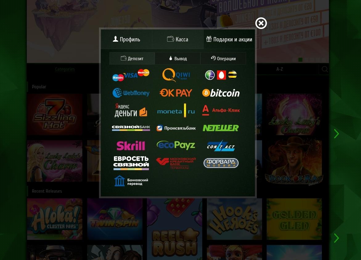Игровые автоматы на деньги без вложений