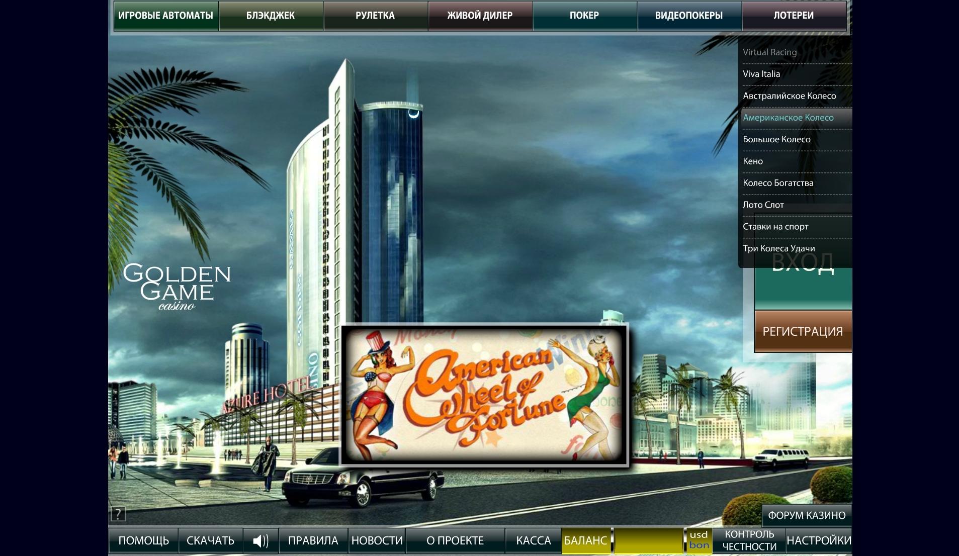 Игровые автоматы онлайн бонус за регистрацию