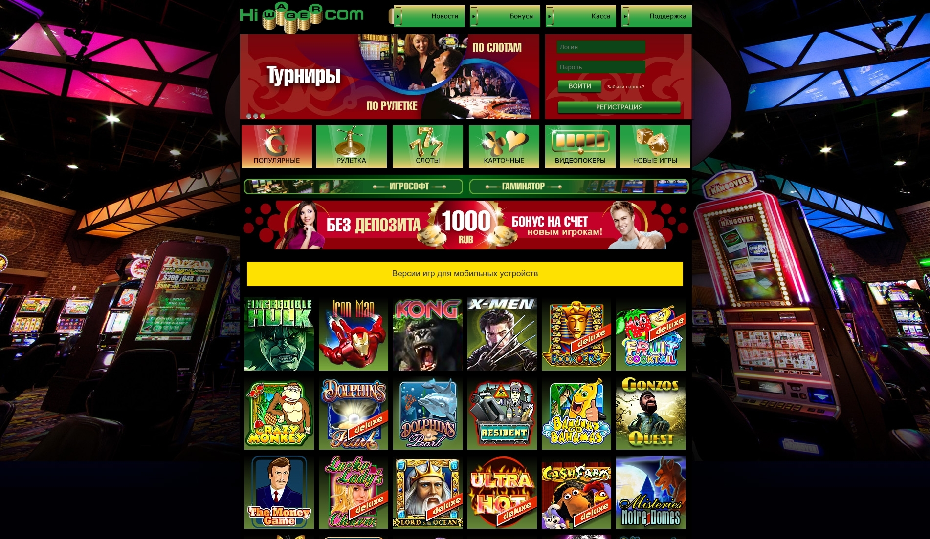 hiwager казино бонус