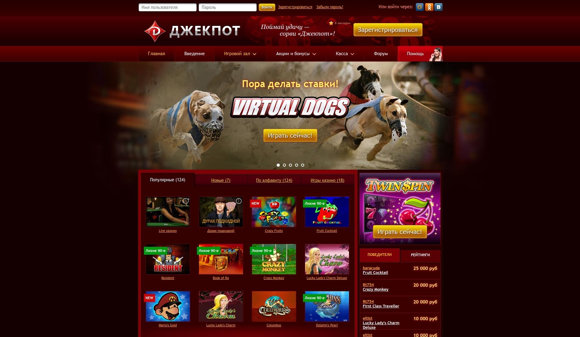 казино джекпот играть