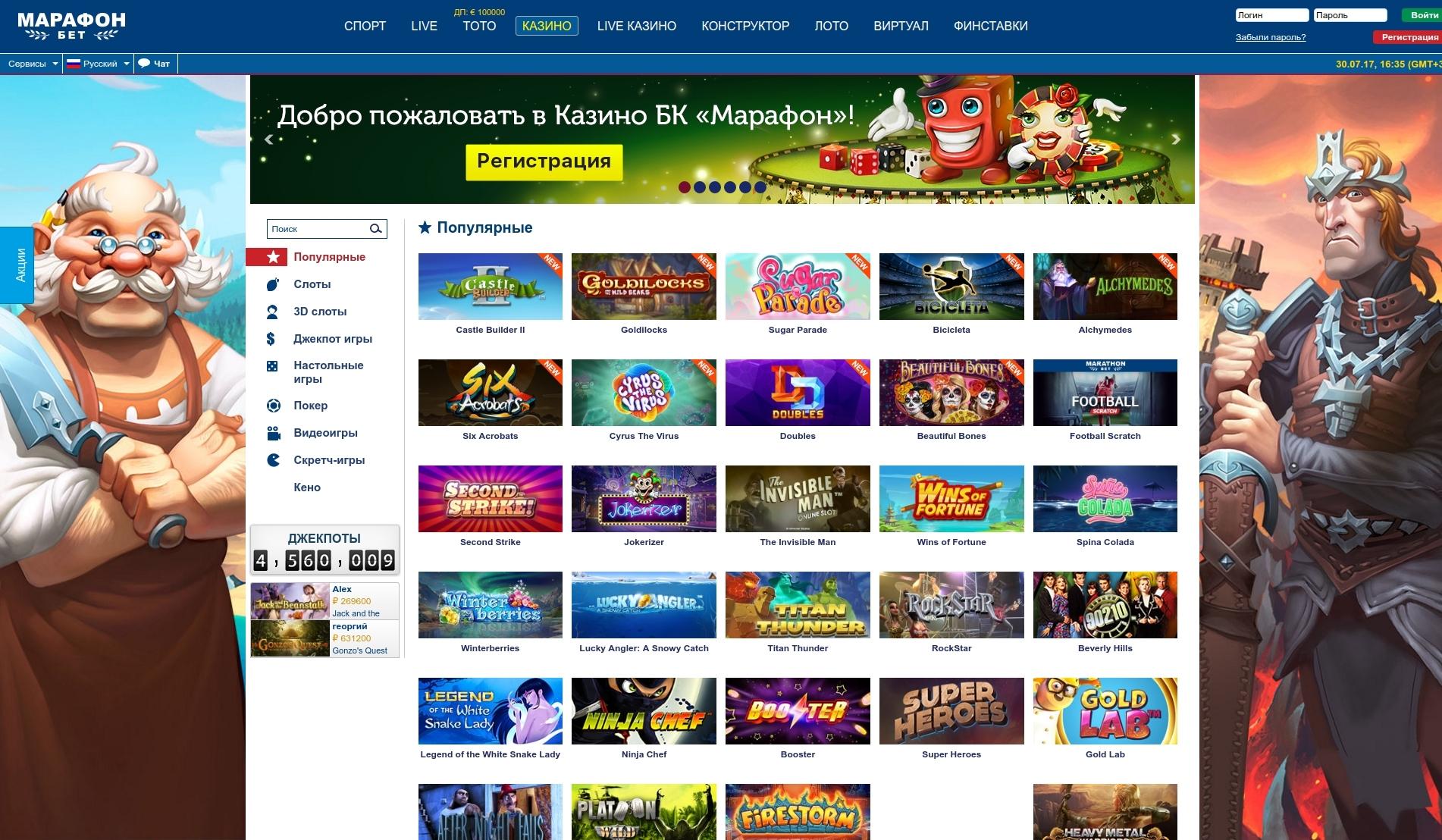 марафон казино онлайн