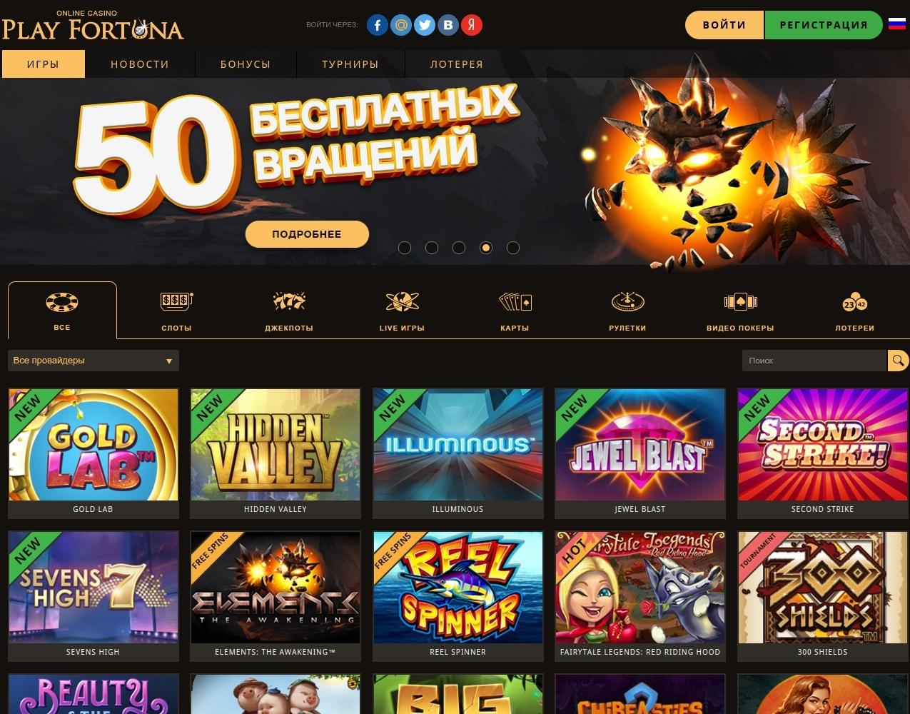 казино плей фортуна официальный сайт играть