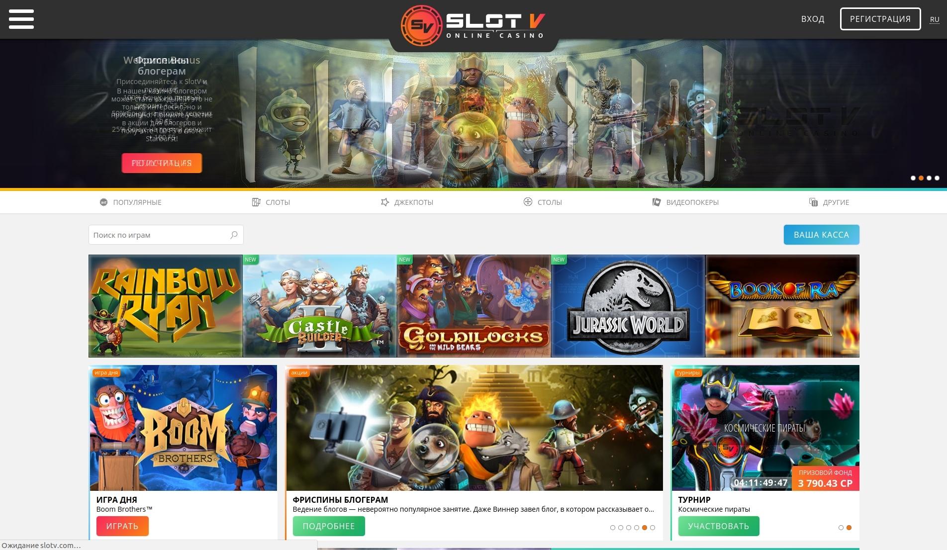 казино slot v официальный сайт вход