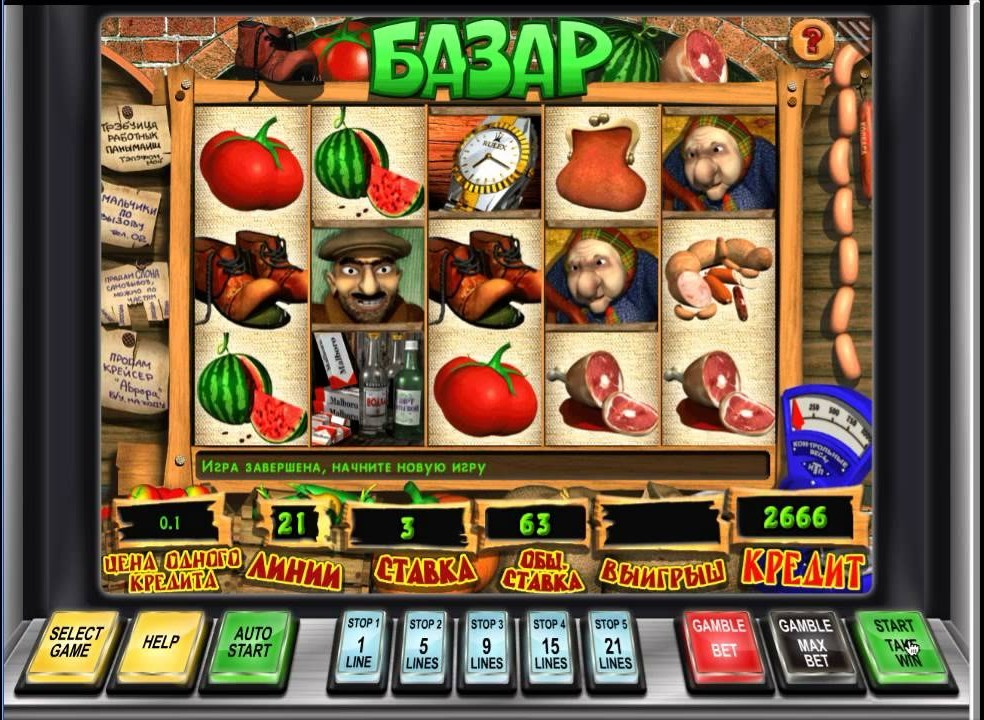 Игровые автоматы базар играть бесплатно без регистрации и смс бонусные правила в онлайн казино